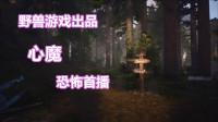 【野兽游戏】P1心魔 恐怖直播首发攻略