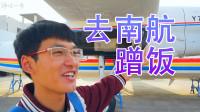 【神叹的Vlog】036:南航蹭饭记~