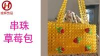自己动手串珠亚克力黄色草莓包时尚潮流峰辉饰品第一部分