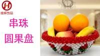 峰辉饰品手工串珠水果篮圆果盘材料包散珠子视频教程第二部分