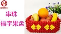 峰辉饰品手工串珠穿珠编织糖果盘果盒视频教程part1