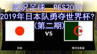 【实况足球】2019年日本队勇夺世界杯? (2),日本 VS 阿尔及利亚
