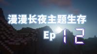 漫漫长夜主题双人生存EP12 城堡正式开工啦! 我的世界Minecraft By霜月极冰