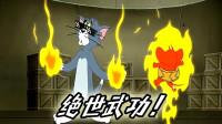 四川话猫和老鼠,汤姆猫为了抓老鼠,在网上买武功秘籍学绝世武功 ?