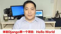 Django第一个项目:Hello World,动手体验项目创建、配置和运行