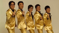 这才是中国第一个男团偶像,火了46年,唱功依然吊打现在的小鲜肉