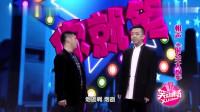 何沄伟和李菁太逗了 全程都是笑点相声《时空大炮》