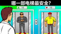 脑力测试:两部电梯中,哪一部最安全?