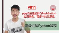 Python高级进阶教程011期 pyqt5按钮控件QPushButton应用案例,程序中的三原色