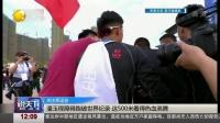 潘玉程障碍跑破世界纪录 这500米看得热血沸腾  说天下 20191021 高清版
