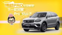 选车帮帮忙:下一款会是Pro Max? 2020款吉利博越PRO车型解析