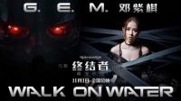 《WALK ON WATER》(电影《终结者:黑暗命运》中国区主题曲)
