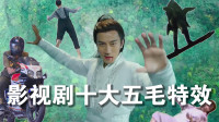 【刘哔】盘点影视剧十大辣眼特效!牛顿看了都想打人!