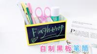 自制黑板笔筒,写上励志语句,能写字的收纳文具