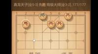 天天象棋_人机对战_挑战特级T01中炮对屏风马多兵胜