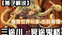 【燕子解说】剑灵三途川熟练模式完美攻略,魔兽世界玩家也能看懂