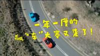 """天猫双11来了!女司机集体""""飙车"""",省钱500亿,花呗最高24期免息"""