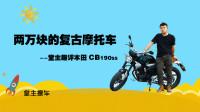 2万块的复古摩托车,本田CB190ss究竟有什么缺点?