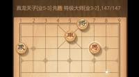天天象棋_人机对战_挑战特级T02中炮对屏风马多子胜