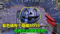 和平精英大神秀228:暮色镇有个隐藏BOSS,击败它必得信号枪!