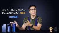 NEX 3、Mate 30 Pro、11 Pro Max 横评