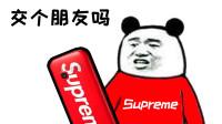 Supreme 联名手机开卖 | 小米十代酷睿笔记本亮相