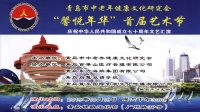 """2019.10.19 """"馨悦年华""""首届艺术节庆祝国庆70周年文艺汇演(上)"""