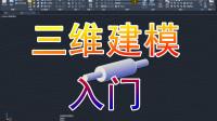 CAD2020三维建模入门教程04三维视角操控
