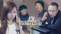 《陈翔六点半》231集 他弄走公司200万,为逃脱责任引小偷光顾!