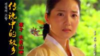 韩版聊斋之《孩子去青山吧》,母亲错误的抉择,使她堕入无间地狱