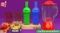 兔子杯里的糖球,放进搅拌机,变成消防车赛车垃圾车。