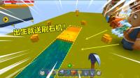 迷你世界:神器空岛!出生点就送刷石机,不铺木桥,就铺蜂蜜桥