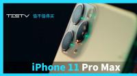 它很好,可不是我想要_iPhone 11Pro Max【值不值得买第382期】
