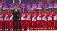 《开幕式》陕西省第五届全民健身操舞大赛总决赛暨体操嘉年华
