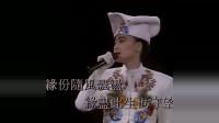 陈慧娴《人生何处不相逢》,几时再见演唱会现场版,经典重温!