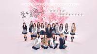 SNH48 GROUP《勇不勇敢》MV