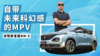 自带未来科幻感的MPV  试驾新宝骏RM-5