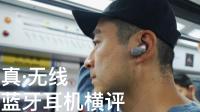 三款千元真·无线蓝牙耳机横评