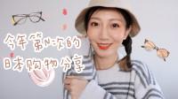 【Miss沐夏】今年第N次的日本购物分享 Shopping Haul | 生活日常