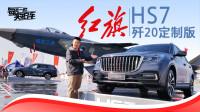 实拍车:气场不输奥迪Q7 国产品牌的骄傲 红旗HS7 歼-20特别版亮相