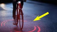 3个自行车创意装备,有这些夜间骑行更安全