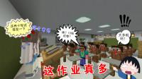 我的世界:国庆放假全班欣喜若狂,语文老师却要发10张试卷!心塞