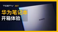 华为MateBook X Pro开箱体验【BB Time第228期】