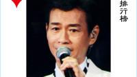 香港歌星排行榜扑克牌,方块J——郑少秋