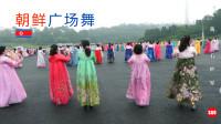 """【朝鲜世界3】38集:朝鲜大型""""广场舞"""",民族服装很有特色"""