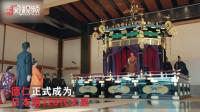 日本天皇德仁即位大典:安倍高喊万岁引争议 现场政要云集