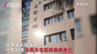 甘肃省人民医院一女医生遇袭身亡 此前曾为凶手治疗直肠癌