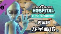 【龙圣】《双点医院》第三类接触DLC三星流程攻略——黄金碟