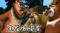 四川话爆笑熊出没:熊大拿光头强的生发水借花献佛,不料弄巧成拙