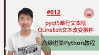Python高级进阶教程012期 pyqt5单行文本框QLineEdit文本改变事件#刘金玉编程